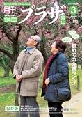 月刊 プラザ岡山 Vol.279