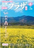 月刊 プラザ岡山 Vol.280