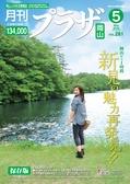 月刊 プラザ岡山 Vol.281
