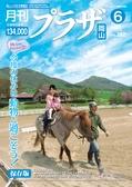 月刊 プラザ岡山 Vol.282