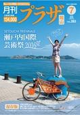 月刊 プラザ岡山 Vol.283