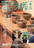 月刊 プラザ岡山 Vol.284
