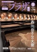 月刊 プラザ岡山 Vol.285