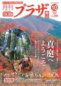 月刊 プラザ岡山 Vol.286