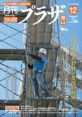 月刊 プラザ岡山 Vol.288