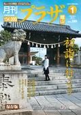 月刊 プラザ岡山 Vol.289
